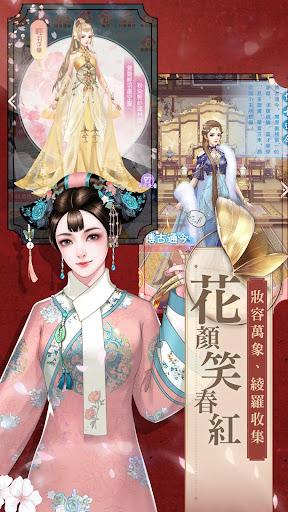 花舞宮廷 screenshot 2