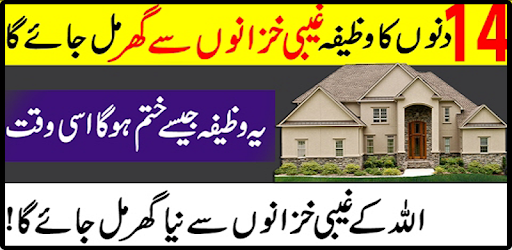 Wazifa For A New Home 2018 1 0 0 apk download for Android
