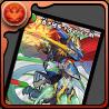 蒼き団長ドギラゴン剣【DM】カード