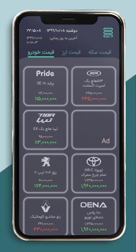 قیمت آنلاین|دلار،طلا،سکه، خودرو،ارز screenshot 5