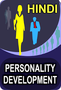 Personality Development Tips in Hindi - náhled