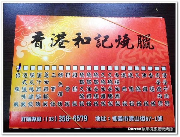 香港和記燒臘