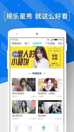 PandaTV 3.2.8.5715 screenshots 5