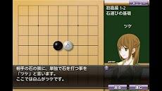囲碁教室(初級編)のおすすめ画像2