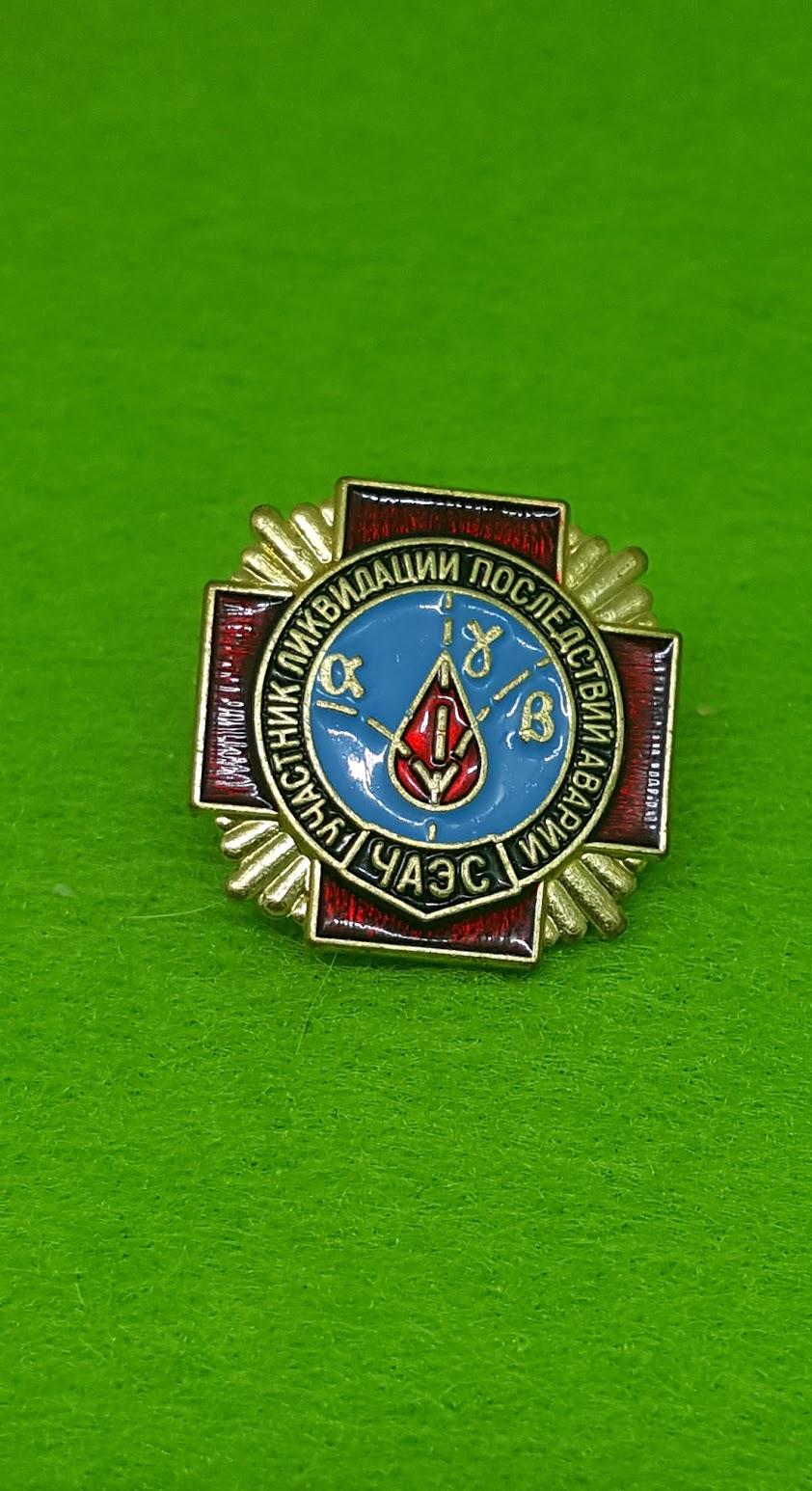 Liquidator Orden, Tschernobyl, Auszeichnung für Hilfe bei der Schadensbekämpfung vor Ort