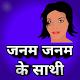Romantic Shayari : जनम जनम के साथी APK