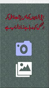 Write Urdu And English On Photo 2017 - náhled