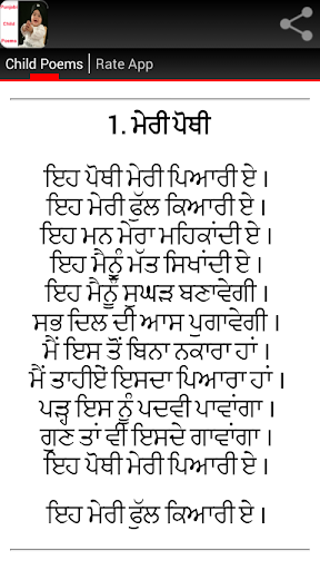 Punjabi Child Poems