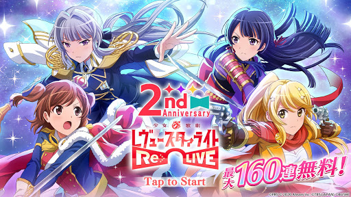 少女 歌劇 レヴュースタァライト -Re LIVE- 1.0.27 screenshots 1