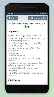 বাংলাদেশের সংবিধান ~ constitution of bangladesh for PC-Windows 7,8,10 and Mac apk screenshot 14