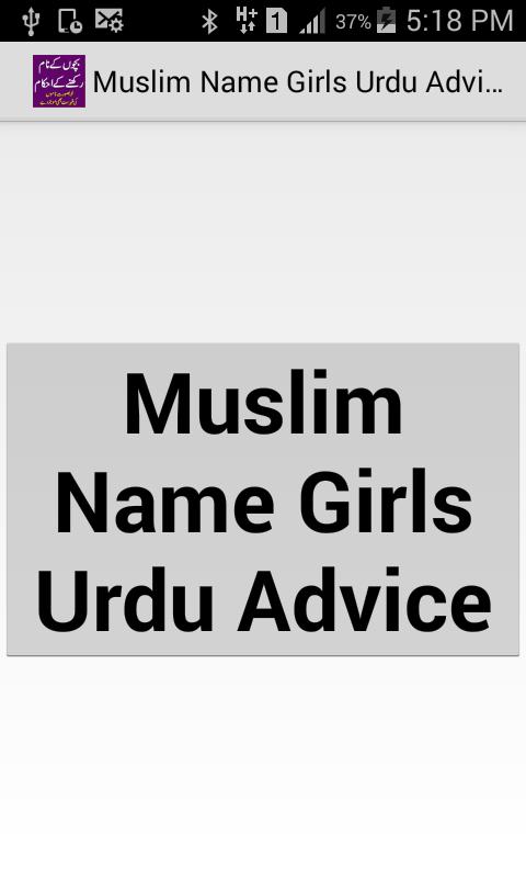 Muslim Name Girls Urdu Advice Screenshot