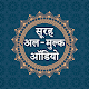 सूरह मुल्क ऑडियो-surah mulk offline audio Download for PC Windows 10/8/7