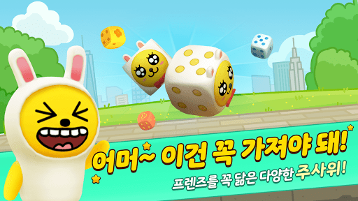 프렌즈마블 for kakao game (apk) free download for Android/PC/Windows screenshot