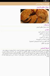 اكلات رمضانية 2016 screenshot 2