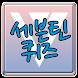 세븐틴 퀴즈 - Seventeen