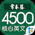 常春藤�.. file APK for Gaming PC/PS3/PS4 Smart TV