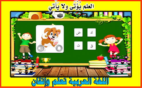 تعليم أبجدية اللغة العربية للأطفال باحتراف - náhled