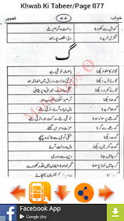 Khwab Ki Tabeer - náhled