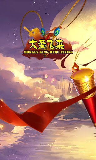 大圣飞来(MONKEY KING·HERO FLY)