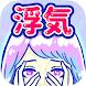 浮気サレ女~気付けば「サレ女」だった - Androidアプリ