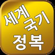 G세계국기정복 APK icon