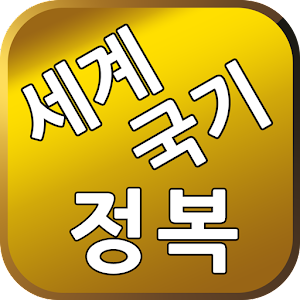 G세계국기정복 APK Download for Android
