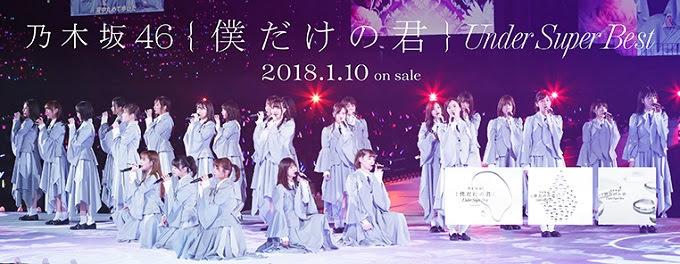 (DVDISO + FLAC) 乃木坂46 アンダーアルバム「僕だけの君~Under Super Best~」 (All Type) (