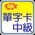 百分英语单词卡-中级 icon