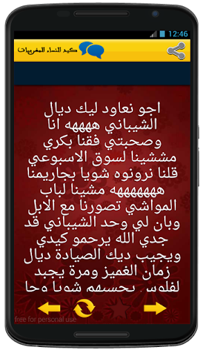 كيد النساء المغربيات بدون نت
