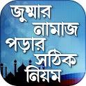 জুম্মার নামাজ শিক্ষা Jumar namazer niom icon