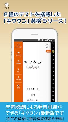 キクタン 英検® 1級 (発音練習機能つき) ~聞いて覚えるコーパス単熟語~のおすすめ画像1