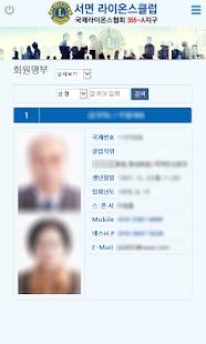 부산서면라이온스클럽 - náhled