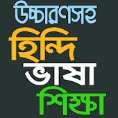 হিন্দি ভাষা শিক্ষা-Hindi Language Learn In Bangla Android APK Download Free By SBN Apps