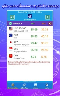 Exchange Rate- screenshot thumbnail