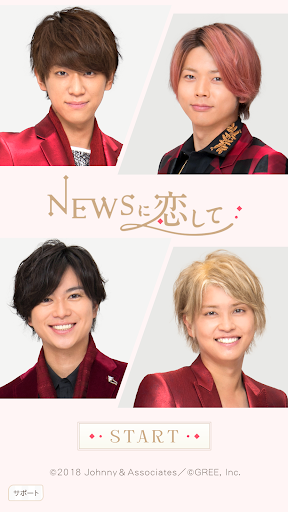 NEWSに恋して for PC