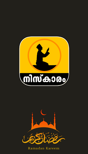 Sampoorna Niskaram 1.1 screenshots 1