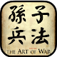 The Art of War Summary App APK