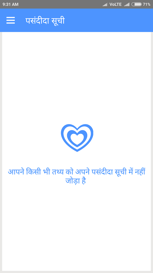 1700+ Amazing Facts In Hindi- screenshot