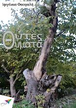 Photo: Θύτες και θύματα, Ιφιγένεια Φασφαλή, Εκδόσεις Σαΐτα, Οκτώβριος 2013, ISBN: 978-618-5040-36-9 Κατεβάστε το δωρεάν από τη διεύθυνση: http://www.saitapublications.gr/2013/10/ebook.57.html
