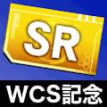 世界へ挑め!キャンペーンSRチケット