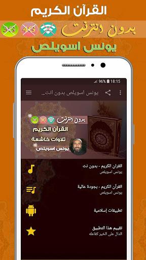 Younes Souilas Quran MP3 Offline 2.0 screenshots 1