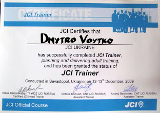 Photo: Сертифицированный тренер JCI, 2009