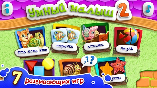 УМНЫЙ МАЛЫШ–2! Игры для детей - náhled