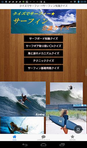 クイズでサーファー サーフィン常識クイズ