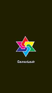 Tải Game Kolam Daily Kolams Designs