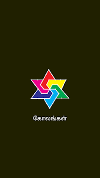 Kolam Daily Kolams Designs APK screenshot thumbnail 7