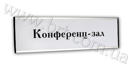Photo: Металлическая табличка из алюминиевого профиля, плоская. Сменный вкладыш из бумаги.