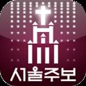 서울주보(구버전) icon