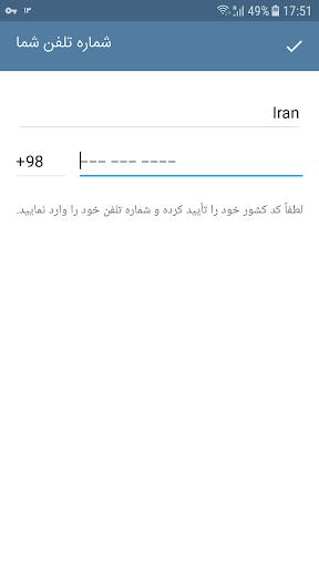 نیتروگرام ( تلگرام بدون فیلتر + حالت روح) screenshot 4