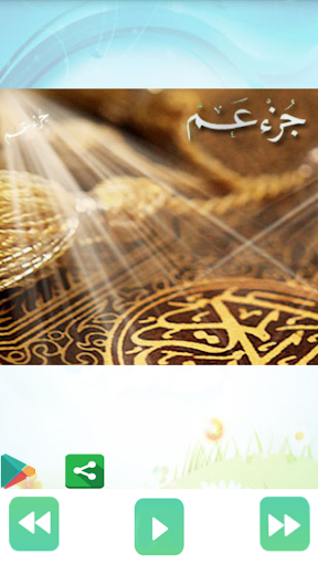 Holy Quran Maher Almuegly
